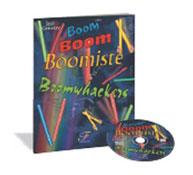 La guia del boomista ( cd incluido)